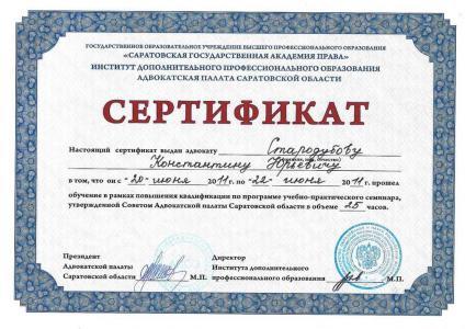 Сертификат о повышении квалификации, СГАП