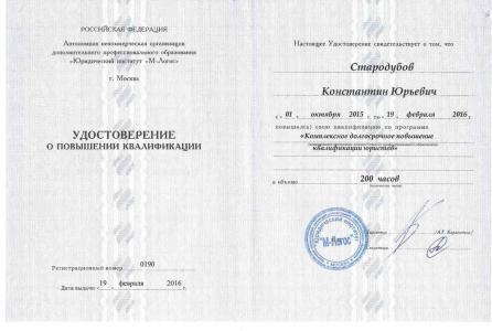 Удостоверение о повышении квалификации, Юридический институт М-Логос