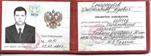 Удостоверение адвоката №64/1116 от 05.03.2003